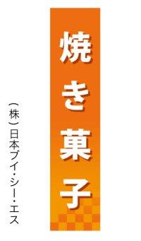 【焼き菓子】仕切パネル(受注生産品)