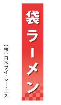 【袋ラーメン】仕切パネル(受注生産品)