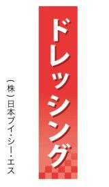 【ドレッシング】仕切パネル(受注生産品)