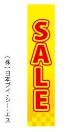 【SALE】仕切パネル(受注生産品)