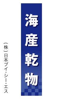 【海産乾物】仕切パネル(受注生産品)