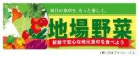 【地場野菜】ハーフパネル(受注生産品)