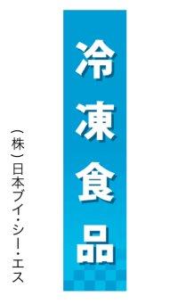 【冷凍食品】仕切パネル(受注生産品)