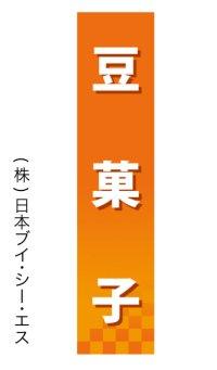 【豆菓子】仕切パネル(受注生産品)