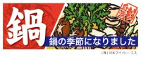【鍋】ハーフパネル(受注生産品)