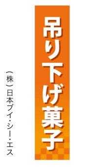 【吊り下げ菓子】仕切パネル(受注生産品)