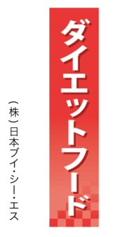 【ダイエットフード】仕切パネル(受注生産品)