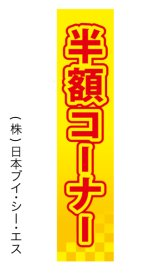 【半額コーナー】仕切パネル(受注生産品)