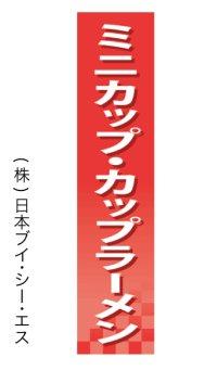 【ミニカップ・カップラーメン】仕切パネル(受注生産品)