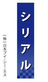 【シリアル】仕切パネル(受注生産品)