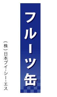 【フルーツ缶】仕切パネル(受注生産品)