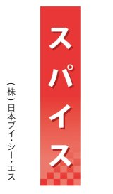 【スパイス】仕切パネル(受注生産品)