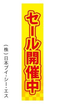 【セール開催中】仕切パネル(受注生産品)