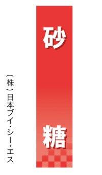 【砂糖】仕切パネル(受注生産品)