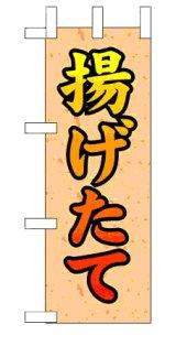 【揚げたて】ミニのぼり旗