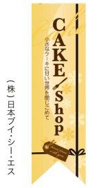【CAKE shop/黄】中型遮光両面フラッグ リボンタイプ(受注生産品)
