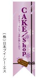【CAKE shop/紫】中型遮光両面フラッグ リボンタイプ(受注生産品)