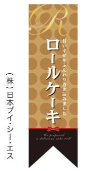 【ロールケーキ】中型遮光両面フラッグ リボンタイプ(受注生産品)