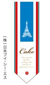【cake】中型遮光両面フラッグ ダイヤタイプ(受注生産品)