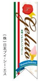 【gelate】中型遮光両面フラッグ リボンタイプ(受注生産品)