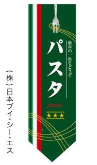 【パスタ】中型遮光両面フラッグ ダイヤタイプ(受注生産品)