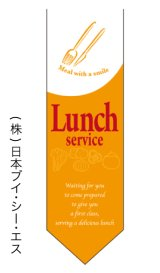 【Lunch service/オレンジ】中型遮光両面フラッグ ダイヤタイプ(受注生産品)