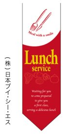 【Lunch service/赤】中型遮光両面フラッグ ダイヤタイプ(受注生産品)