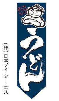 【うどん】中型遮光両面フラッグ ダイヤタイプ(受注生産品)
