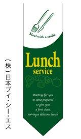 【Lunch service/緑】中型遮光両面フラッグ ダイヤタイプ(受注生産品)
