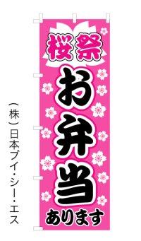 【桜祭お弁当あります】オススメのぼり旗