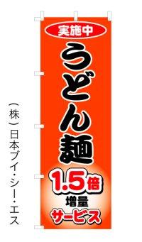 【うどん麺1.5倍増量サービス】オススメのぼり旗