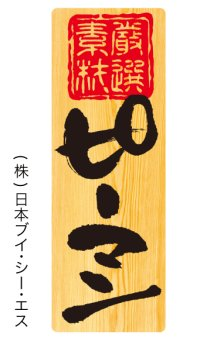【ピーマン】メニューシール(受注生産品)