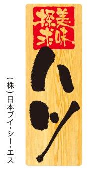 【ハツ】メニューシール(受注生産品)