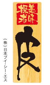 【皮】メニューシール(受注生産品)