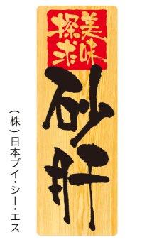 【砂肝】メニューシール(受注生産品)