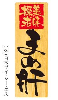 【まめ肝】メニューシール(受注生産品)