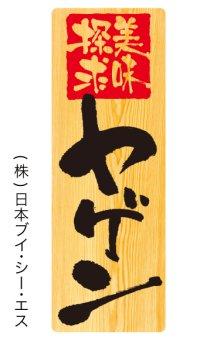 【ヤゲン】メニューシール(受注生産品)