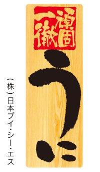 【うに】メニューシール(受注生産品)