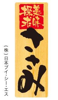 【ささみ】メニューシール(受注生産品)