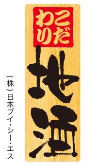 【地酒】メニューシール(受注生産品)