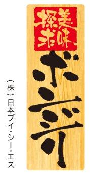【ボンジリ】メニューシール(受注生産品)