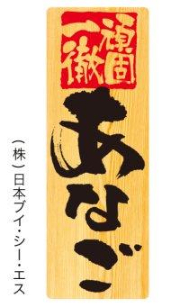 【あなご】メニューシール(受注生産品)