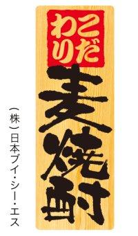 【麦焼酎】メニューシール(受注生産品)