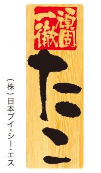 【たこ】メニューシール(受注生産品)