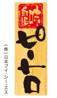 【ピートロ】メニューシール(受注生産品)