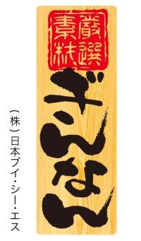 【ぎんなん】メニューシール(受注生産品)