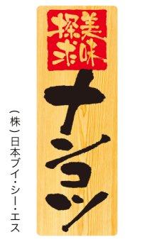 【ナンコツ】メニューシール(受注生産品)