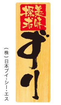 【ずり】メニューシール(受注生産品)