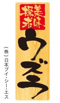【ウズラ】メニューシール(受注生産品)