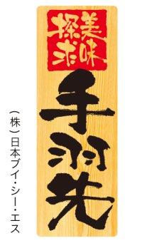 【手羽先】メニューシール(受注生産品)